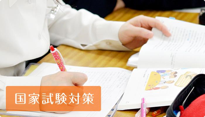 国家試験対策について