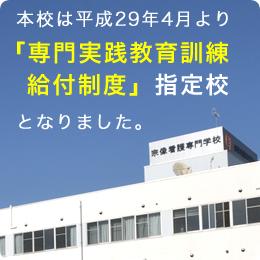 本校は平成29年4月より「専門実践教育訓練給付制度」指定校となりました。