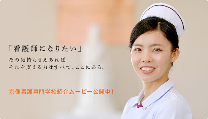 「看護師になりたい」その気持さえあればそれを支える力はすべて、ここにある。宗像看護専門学校紹介ムービー公開中!
